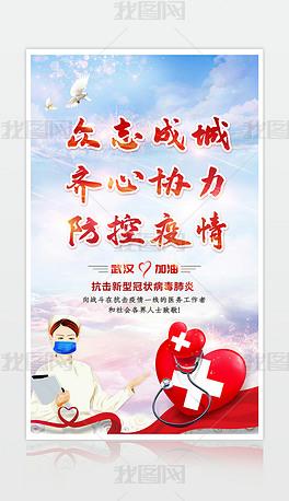 战胜新型冠状病毒抗击武汉新型肺炎公益海报