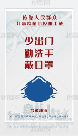 全民预防新型冠状病毒感染肺炎宣传海报设计