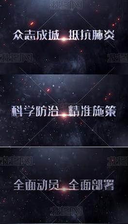 新冠肺炎肺炎预防知识MP4视频预防教育宣传片