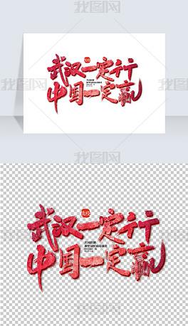 红色大气武汉一定行中国一定赢艺术字