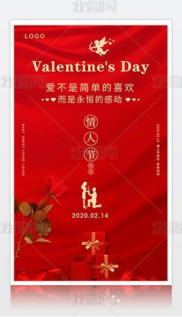 喜庆红色情人节海报宣传挂图展板设计