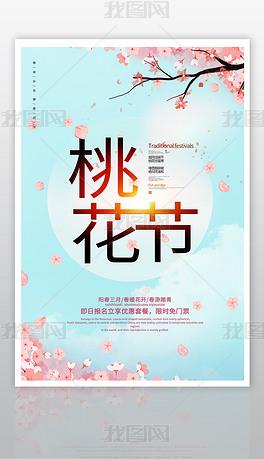 大气时尚桃花节旅游海报设计