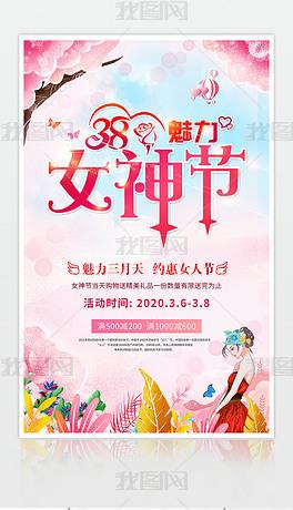 创意38女人节妇女节促销海报设计