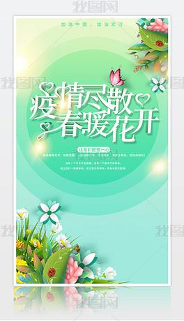 疫情尽散春暖花开大气春天疫情海报春季新品上市促销海报