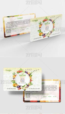 果蔬配送卡社区果蔬配送卡片水果蔬菜名片设计
