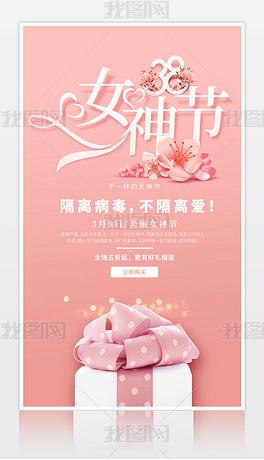 创意时尚38女王节妇女节促销海报展架