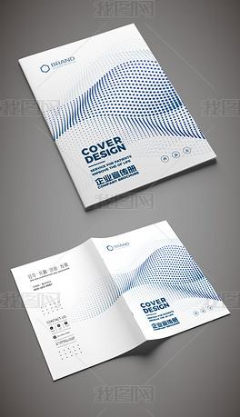 创意点阵流线企业宣传册画册封面设计模板