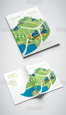 创意绿色环保企业宣传册画册封面设计模板