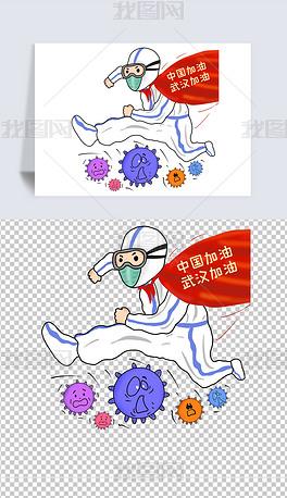 医生抵抗病毒与病毒抗争战斗白衣天使抗疫素材免扣元素