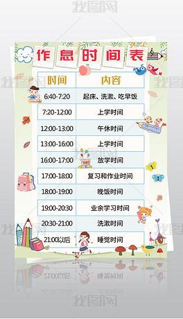 中小学生春节新年学习寒暑假期作息时间表时间安排计划表