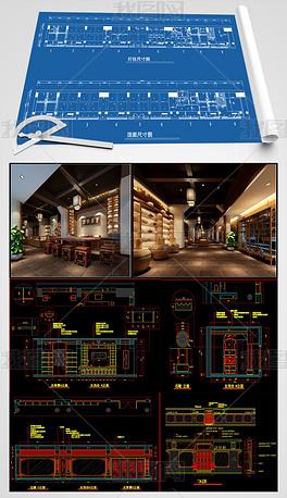 全套新中式茶楼酒窖CAD施工图效果图
