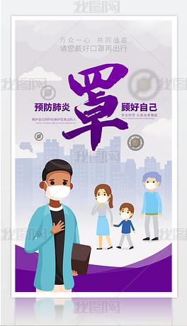 简约扁平化手机宣传新型冠状病毒肺炎戴口罩宣传海报设计