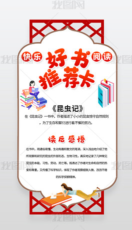 古典中国风创意书签书卡好书推荐卡读书卡模板