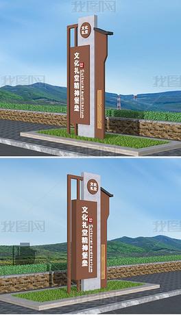 文化礼堂精神堡垒文化礼堂雕塑村口标示牌