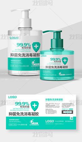免洗洗手液消毒凝胶包装设计瓶身标签设计