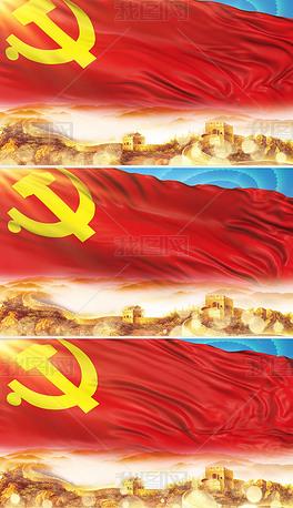 大气红色党旗旗帜飘扬长城党政党建背景视频