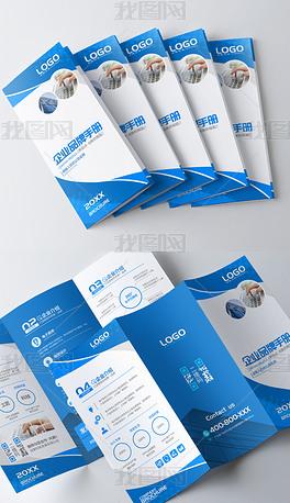 蓝色商务企业公司宣传三折页宣传单招商画册