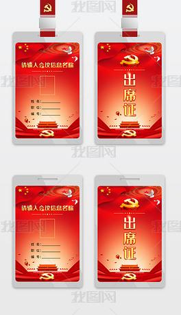 红色大气政府机关单位党员工作牌工作证会议胸牌代表证模板设计