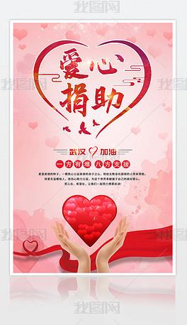 武汉新冠状病毒肺炎爱心捐助海报