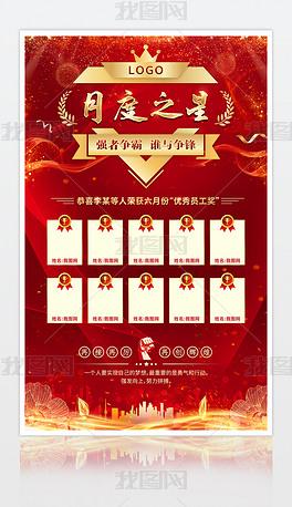 红色大气光荣榜精英榜月度之星海报展板设计
