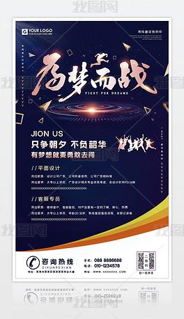 炫酷大气企业招贤纳士招聘海报广告设计