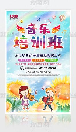 儿童音乐培训班海报