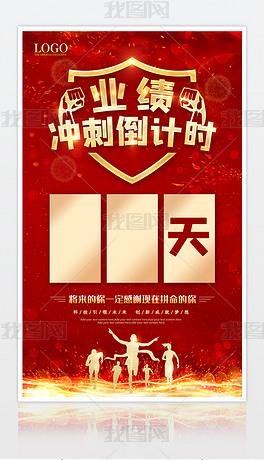 红色大气业绩冲刺倒计时海报设计