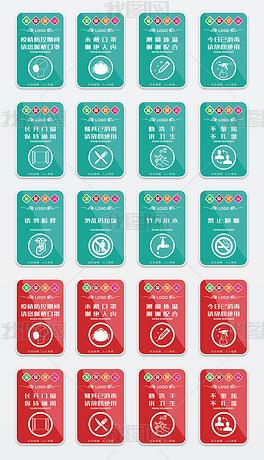 肺炎疫情防控工作公共区域温馨提示标签指示牌防疫标语标签贴纸设计