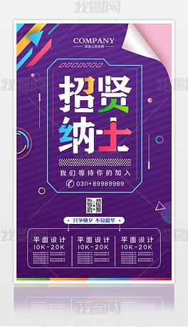 炫彩时尚招贤纳士企业招聘海报广告设计