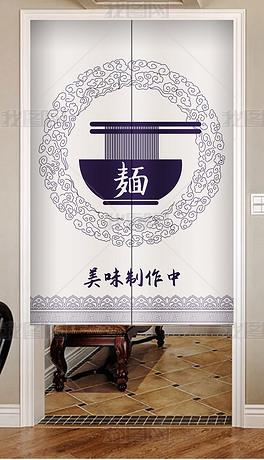 新中式面馆饭馆餐饮门帘遮光帘窗帘家居图案设计
