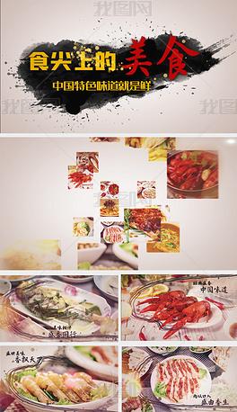 中国风水墨美食AE模板