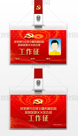 喜庆高端大气政府党务人大会议代表证工作牌