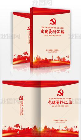 机关单位新时代党建资料汇编画册封面