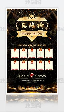 黑金大气光荣榜英雄榜月度之星海报展板设计