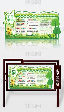 异形绿色创建全国卫生城市板报设计