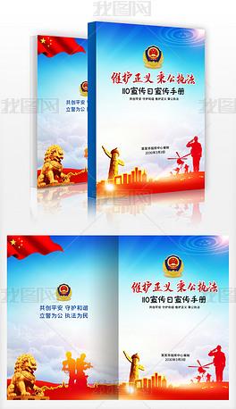 机关单位110宣传日宣传册封面设计