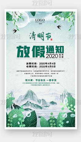 淡雅清新清明节放假通知海报设计