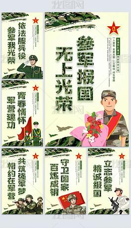 创意部队迷彩2020全国征兵宣传标语海报