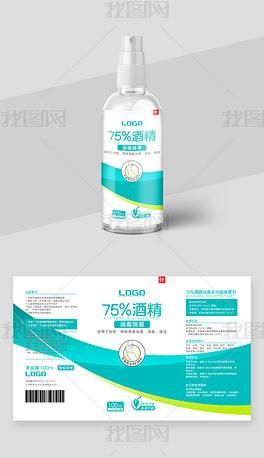 酒精消毒液喷雾剂瓶身标签不干胶包装设计