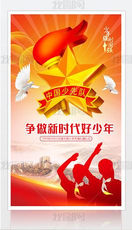 中国少年先锋队学校少先队日宣传海报展板背景设计