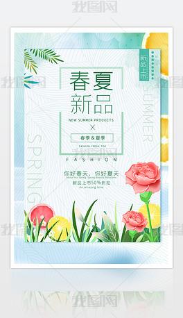 大气时尚春夏新品专卖店春季新品上市促销海报