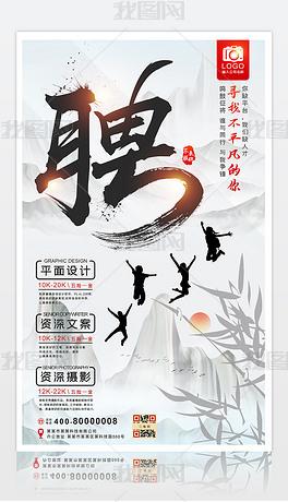 中国风招聘海报企业招聘海报校园招聘海报设计模板