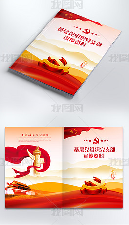 红色大气党员党建画册工作汇报封面宣传画册封皮书模板设计