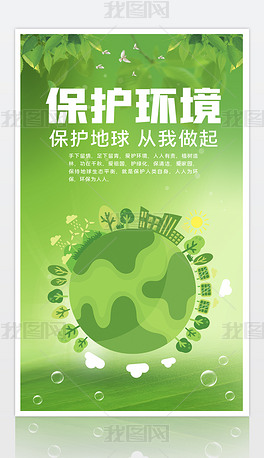 绿色清新爱护地球环境保护海报设计