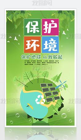 绿色清新爱护地球环境保护挂画设计
