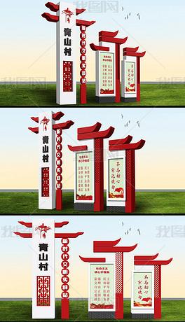户外社会主义核心价值观雕塑新时代文明实践站雕塑村牌路标路牌模板设计