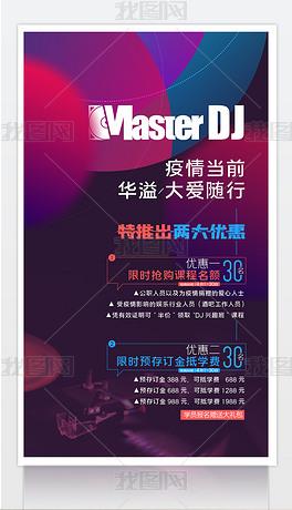 时尚高端炫彩微商课程酒吧酒水套餐手机微信海报设计