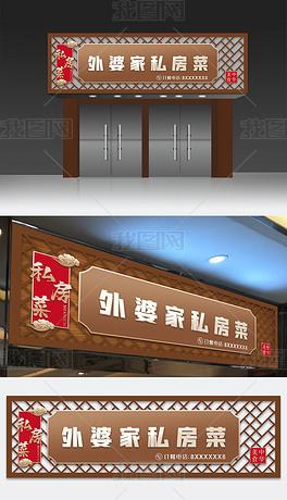 古典中国风餐饮快餐店门头招牌快餐牌匾设计模板