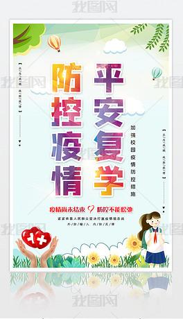 学校学生返校开学防疫宣传海报设计