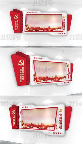 红色大气室内党建廉政多用途宣传栏文化长廊展板设计